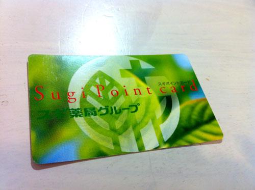 スギ薬局のポイントカード
