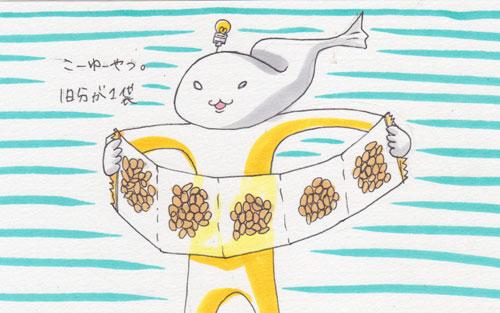 例:アーモンドの小袋