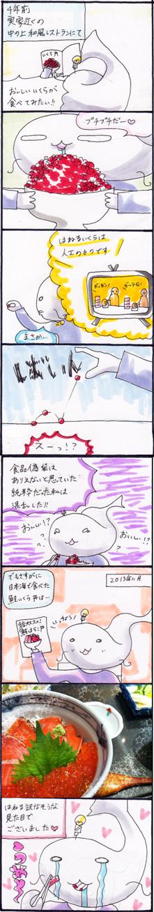 新潟の鮭はらこ丼