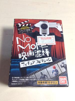 NO_MORE映画泥棒食玩